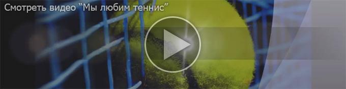 Смотреть видео «Мы любим теннис»